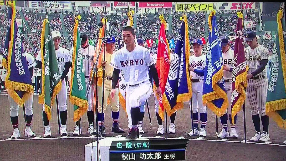 ⚾︎野球専用垢⚾︎'s photo on 選手宣誓