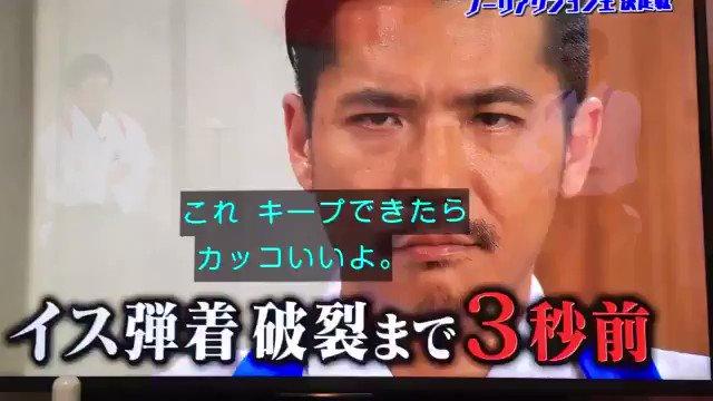 ノーリアクション対決での浜田の表情が完全に男梅www