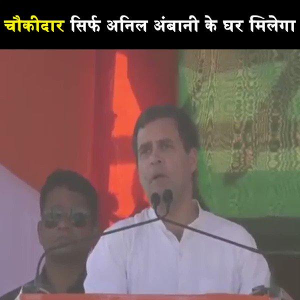 मोदी जी को पता होना चाहिए कि बेरोजगार युवा, किसान के घर में चौकीदार नहीं मिलेगा। सिर्फ अनिल अंबानी के घर चौकीदार मिलेगा : कांग्रेस अध्यक्ष @RahulGandhi #HridMajhareRahul