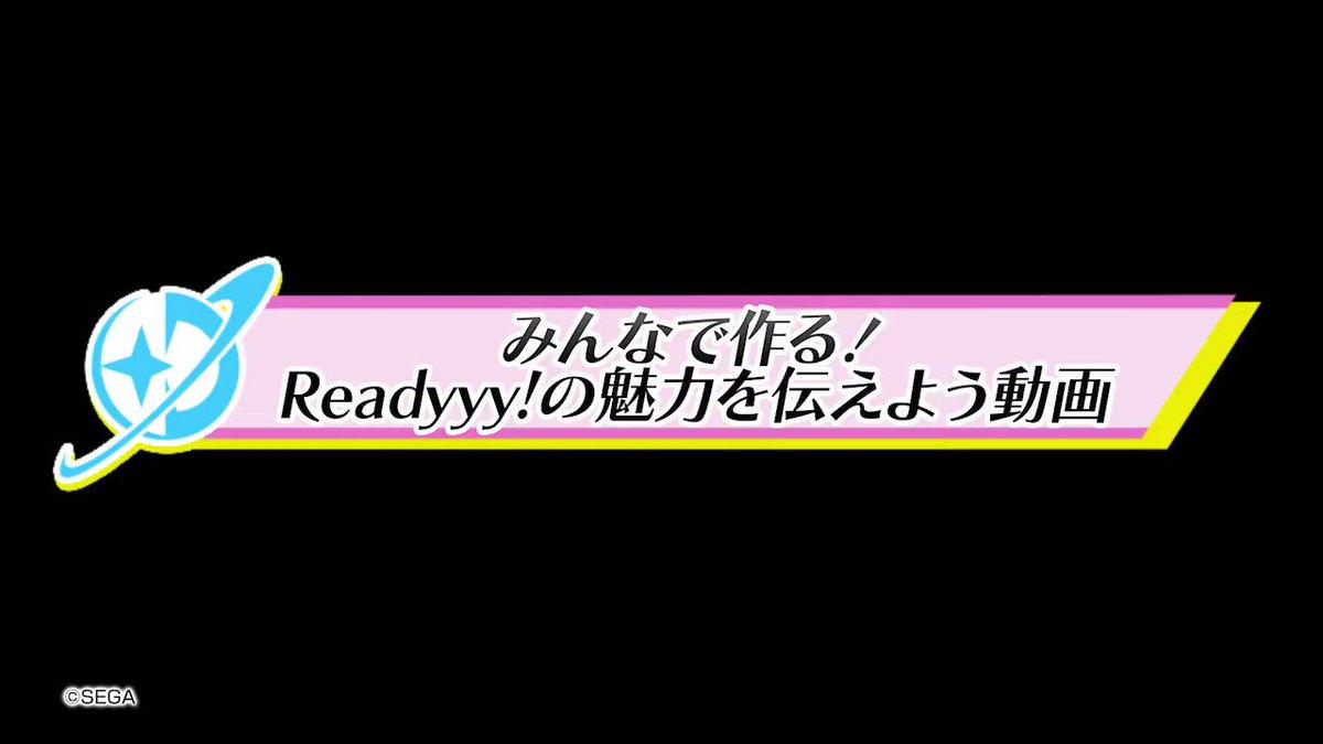 \リツイートキャンペーン開始/ みなさまに投稿していただいたハッシュタグをもとに『Readyyy!』の魅力を紹介した動画を作成いたしました! このツイートをリツイートすると、その数に応じてプレゼントが豪華に♪ 最大でダイヤ300個が当たります。 詳細はこちら▶https://ready.sega.jp/info/detail/065865.html… #レディアプ