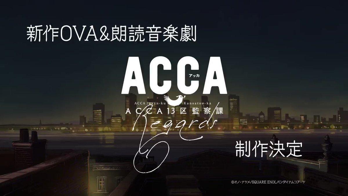 TVアニメ『ACCA13区監察課』公式's photo on ACCA