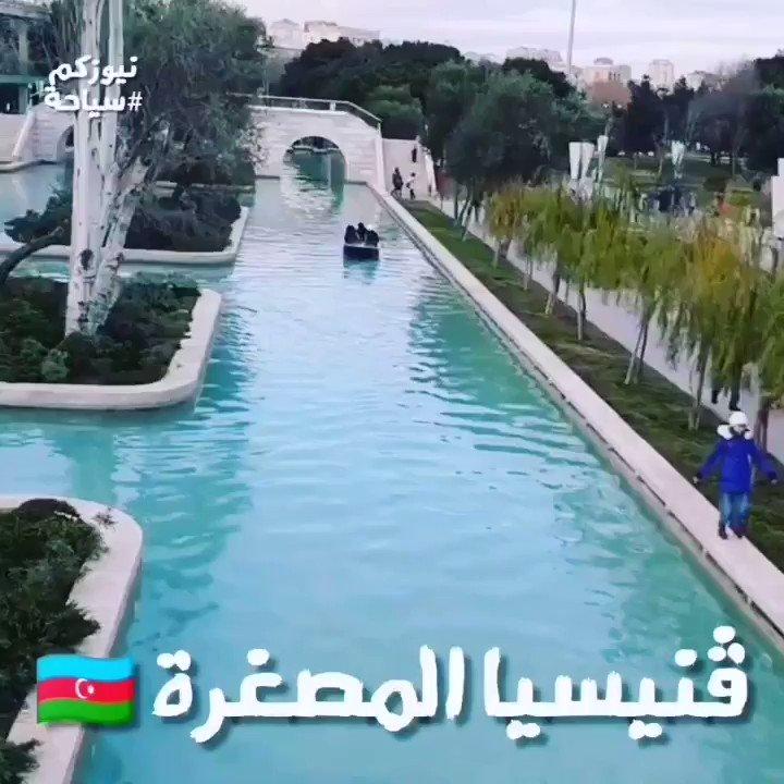 فينيسيا المصغرة في #باكو - عاصمة #أذربيجان للتفاصيلhttps://www.instagram.com/newscom_tourism/p/BvgCVMPjSbj/?utm_source=ig_share_sheet&igshid=qdsfnu7z9a0z…