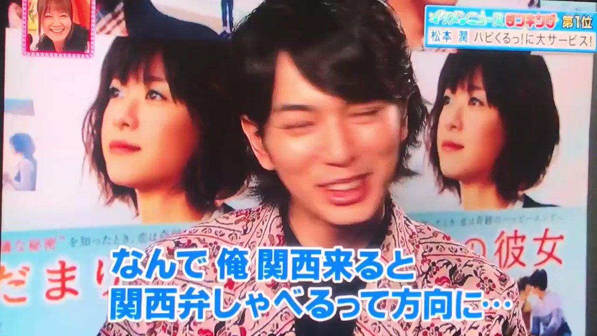dCG8iSehRexO WYU - 2019年3月29日 #嵐 Twitterまとめ