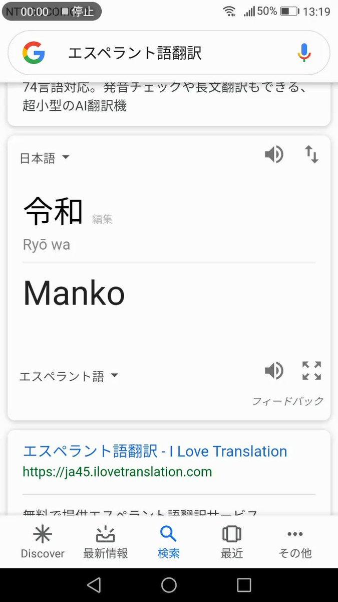 令和」をGoogle翻訳してみた結果、エスペラント語がやばい ...