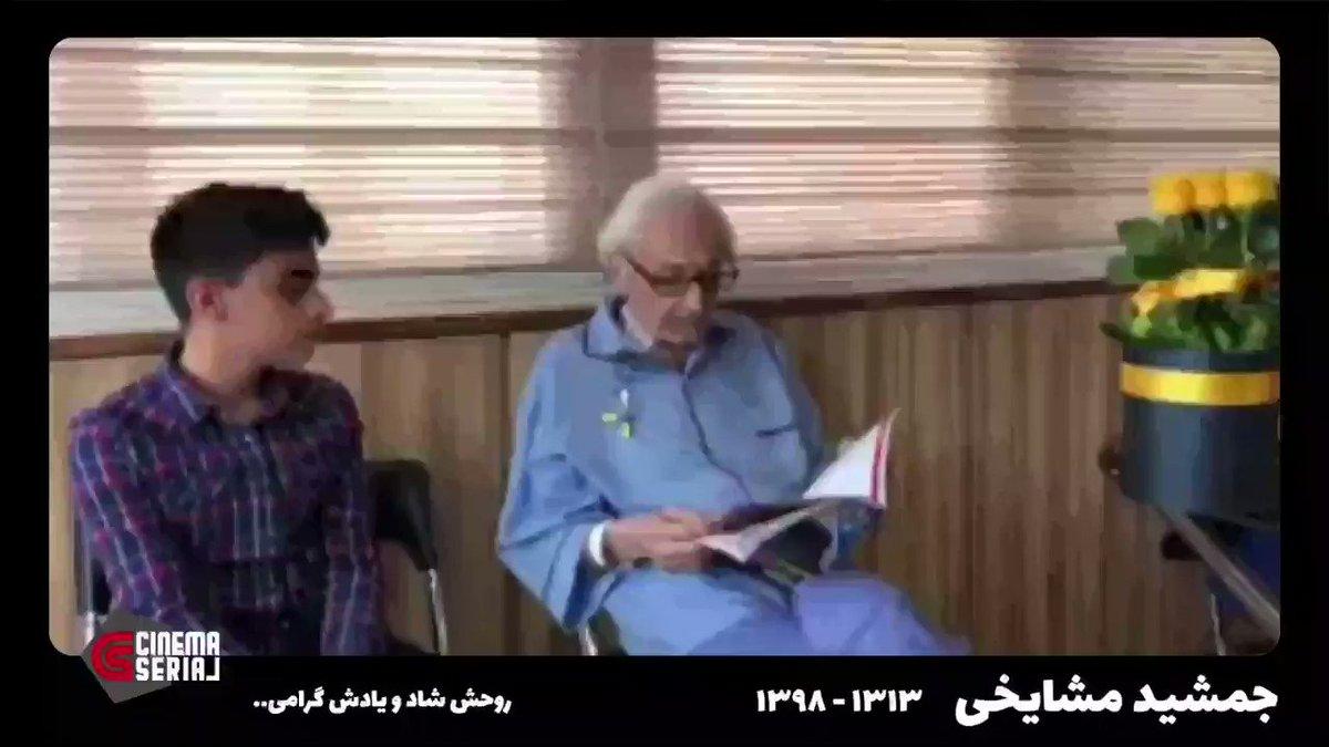 سخنان مهم و تاملبرانگیز زندهیاد #جمشید_مشایخی که هر هنرمندی  باید آن را چندین بار تماشا کند  #اختصاصی_سینماسریال روحش شاد و یادش گرامی...