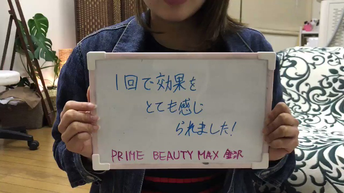 全身脱毛 2回目のご来店♪#脱毛 しての  お客様の感想?この春!   脱毛するなら「prime beauty max金沢へ」