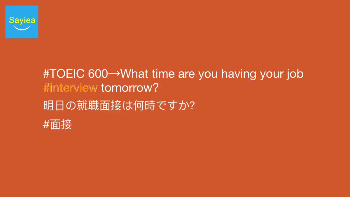 #TOEIC 600→What time are you having your job #interview tomorrow?明日の就職面接は何時ですか?#sayiea #英語
