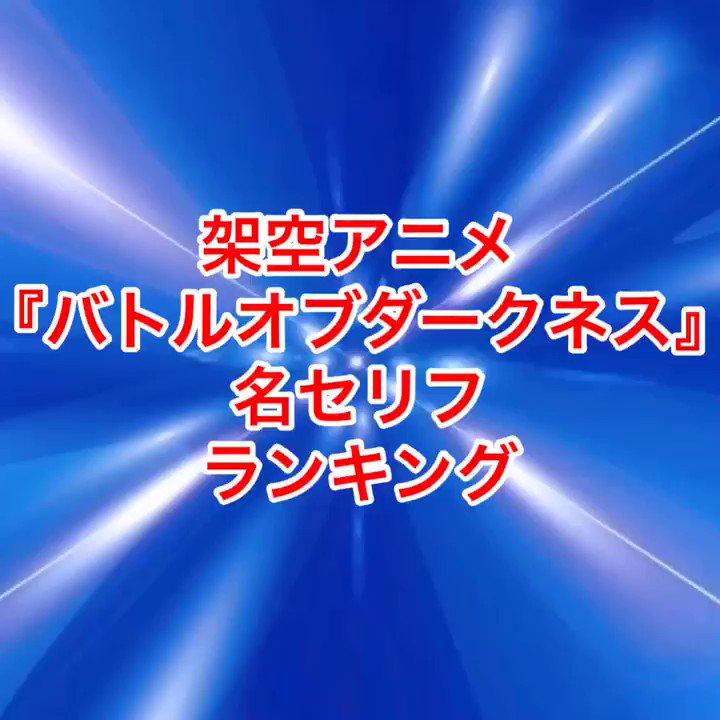 【アニメものまね】 アニメ名セリフ集番組の雰囲気  #そこやるモノマネ 106個目 #勝手に作った架空のアニメ