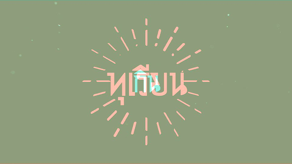 Image for the Tweet beginning: คนรักทุเรียนห้ามพลาด!!! เทศกาลผลไม้ กินทุเรียนก่อนใครไประยอง!!!  ตะลุยสวนและลิ้มรสผลไม้นานาชนิด ไม่ว่าจะเป็นทุเรียน เงาะ ลองกอง