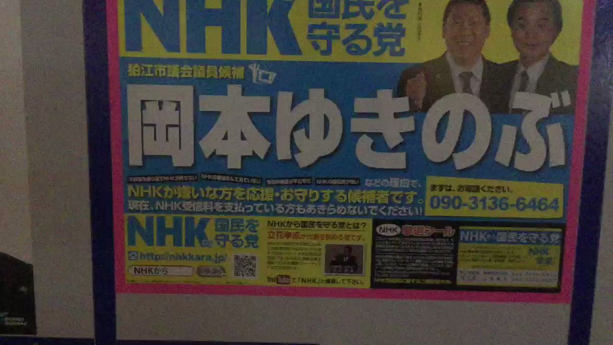 他候補及びそのシンパからの攻撃が心地好いマッサージになり疲労すら感じません。NHKから国民を守る党のチラシ配布は社会貢献なので就職活動してる奴とは違うのだよ!撃退チラシはいいものだ! #狛江 #NHKから国民を守る党  #統一選挙