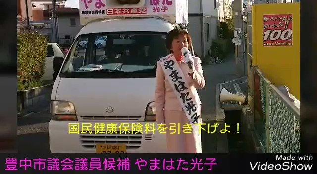 国民健康保険料の引き下げについて訴えるやまはた光子さん!#やまはた光子、#豊中市議会議員選挙