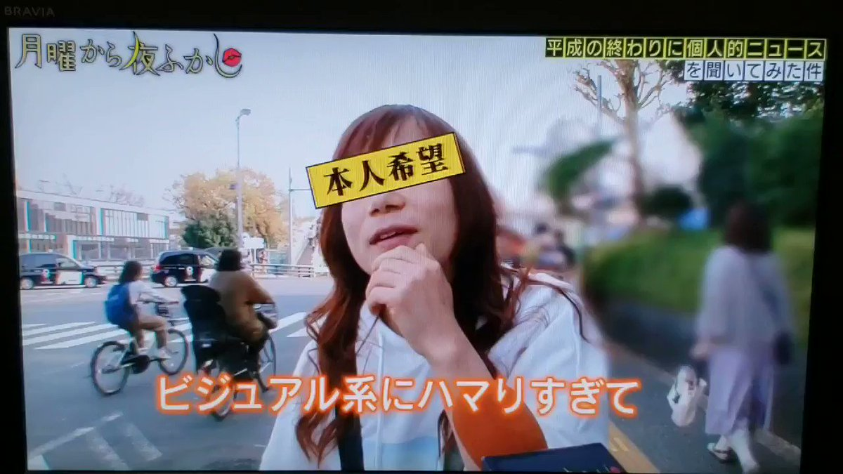 きょぱ's photo on #月曜から夜ふかし