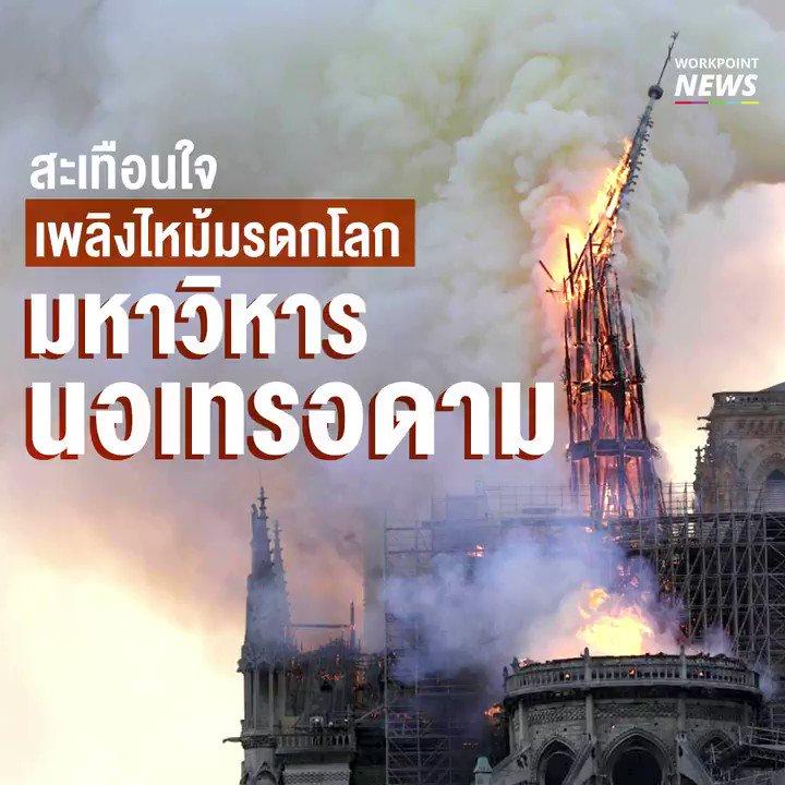 Workpoint News's photo on #PrayForNotreDame