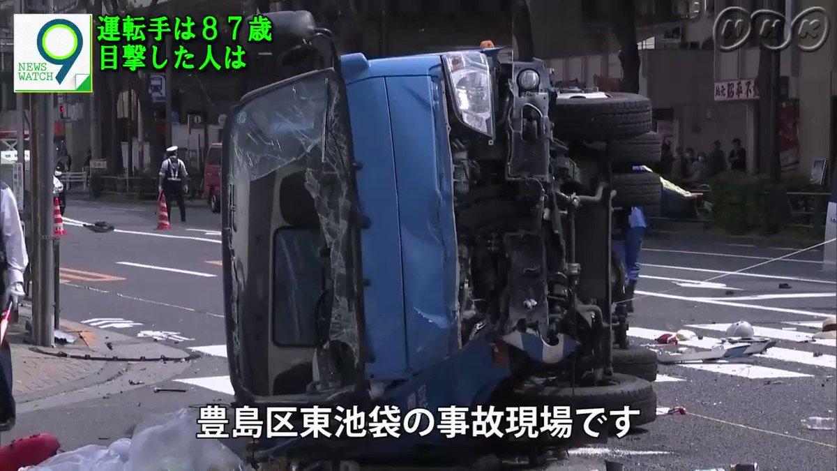 ニュースウオッチ9's photo on 池袋暴走