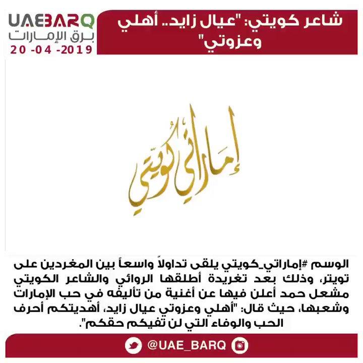 """شاعر كويتي: """"عيال #زايد.. أهلي وعزوتي"""".  #إماراتي_كويتي #برق_الإمارات"""