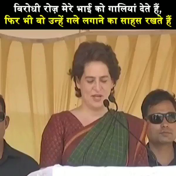 My brother is a man who was ridiculed for his courage and berated for his ideas yet he never allowed himself to become prey to anger and hatred: @priyankagandhi ji