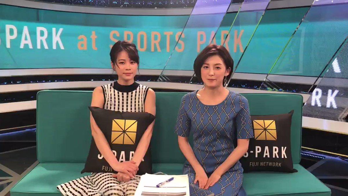 今夜のS-PARK(#スパーク)も ありがとうございました!  放送終わりの宮司愛海アナと鈴木唯アナの反省会です✨  明日はバスケットボール NBA メンフィス グリズリーズ 渡邊雄太選手が生出演です🏀  ぜひご覧ください😊