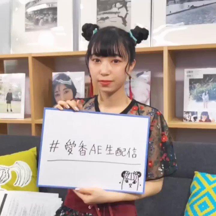 小林愛香1st写真集「愛香」【公式】's photo on #愛香AE生配信