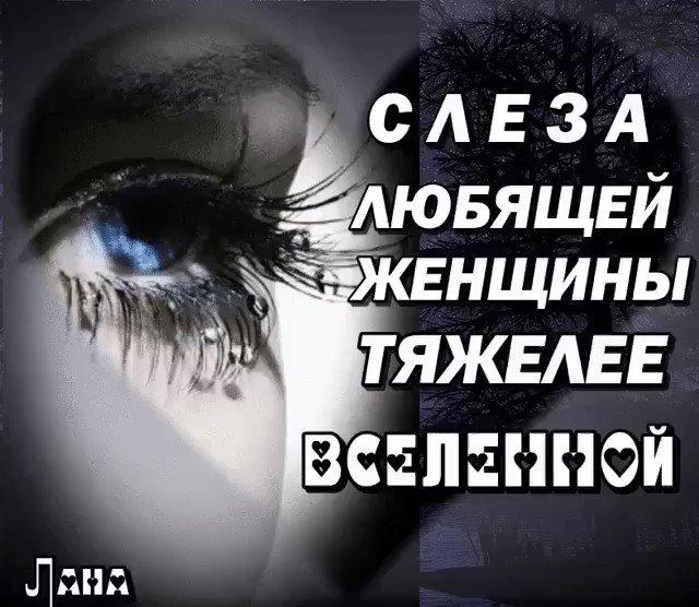 Днем, картинки про слезы с надписью