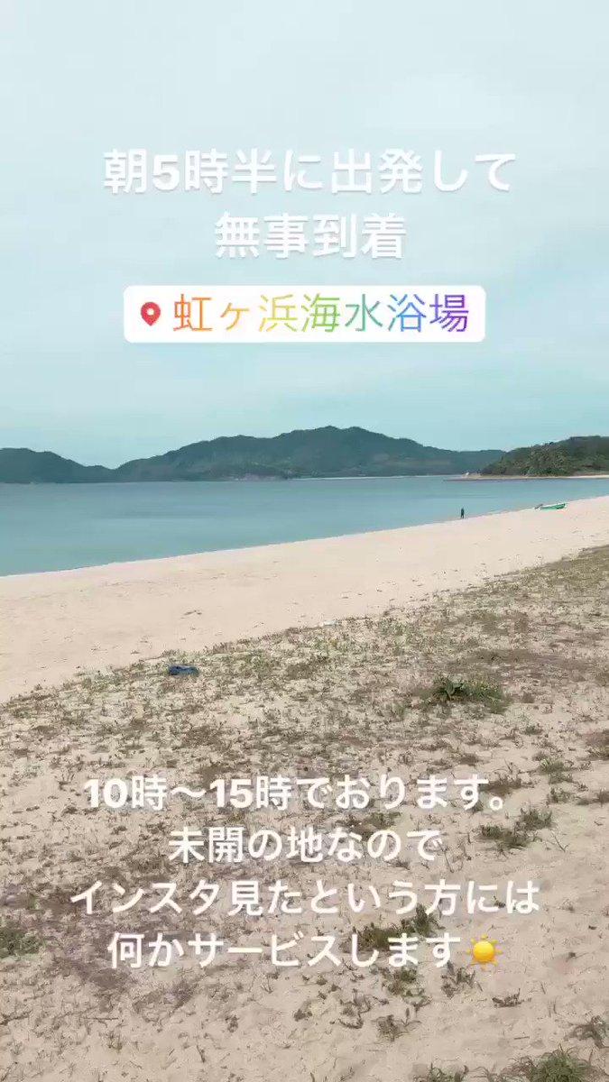 ニジマル @虹ヶ浜海水浴場 無事到着 10時〜15時でおります Twitter見たって方にも何かサービスします