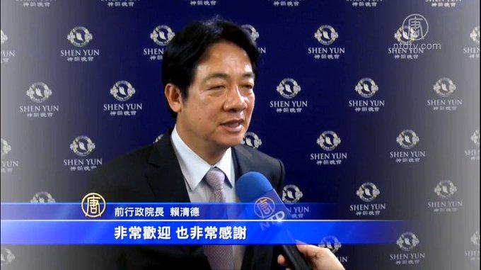 神韵台南首演的第一天  赖清德赞誉鼓励(视频)
