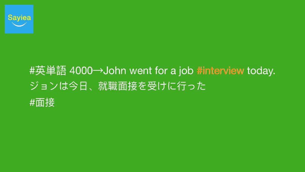 #英単語 4000→John went for a job #interview today.ジョンは今日、就職面接を受けに行った#英検 #受験 #sayiea #英語