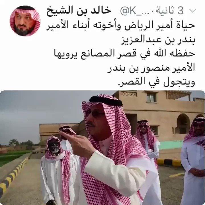 حياة أمير الرياض وأخوته أبناء الأمير بندر بن عبدالعزيزحفظه الله في قصر المصانع يرويها الأمير منصور بن بندرويتجول في القصر.