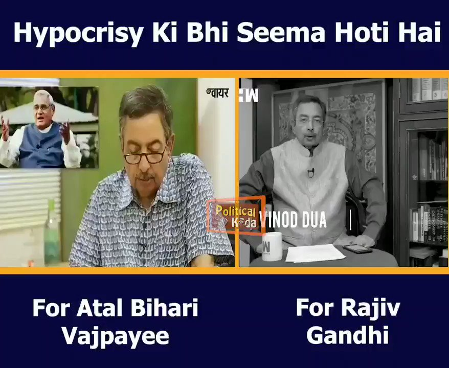Replying to @iAnkurSingh: Hypocrisy ki bhi seema hoti hai @VinodDua7.