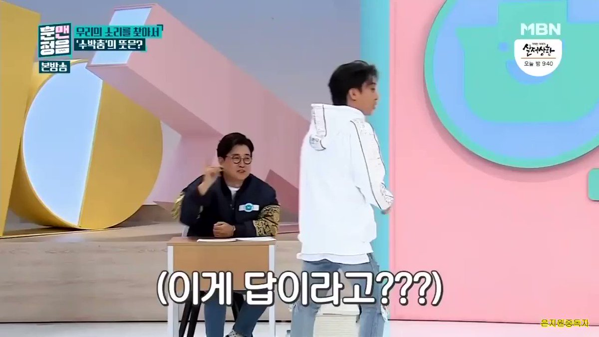 Here is Eun Jiwon repeatedly exclaiming 어떡해 after getting a correct answer. If this isn't cute then idk what is#은지원 #EUNJIWON #ウンジウォン #殷志源 #G1 #원카인 #1KYNE #훈맨정음
