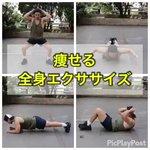 確実に痩せる4つのトレーニング(動画付き)