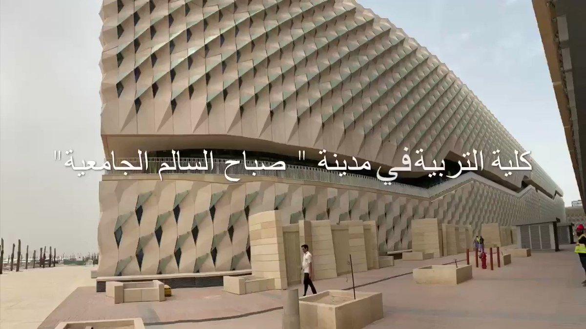 جامعة الكويت    حرصت جامعة الكويت من خلال تصميم كلية التربية على توفير بيئة تعليمية تجعل من الطالب محور الإهتمام وسط أجواء من التواصل بين مجتمع المعرفة وتحت تأثير الإضاءة النهارية لكافة الفصول الدراسية وهو الأمر الذي مثل تحدياً لفريق التصميم في ظل درجات الحرارة المرتفعة في الكويت