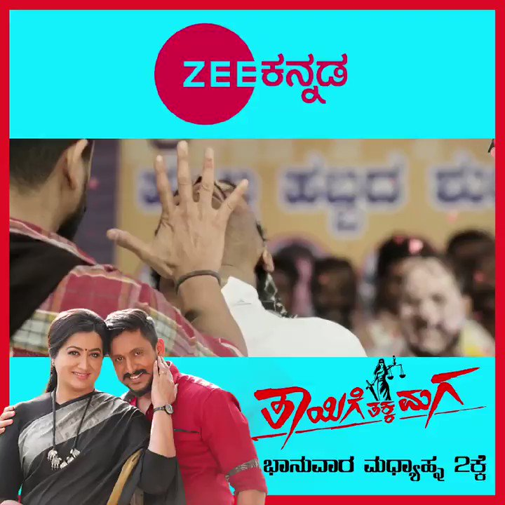 Tomorrow at 2 on Zee kannada