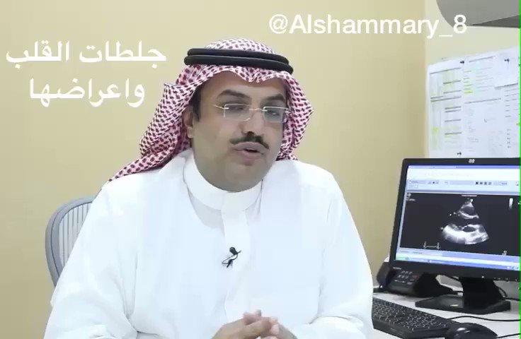 ماهيا جلطات القلب وما اعراضها  #وفاه_دانه_القحطاني