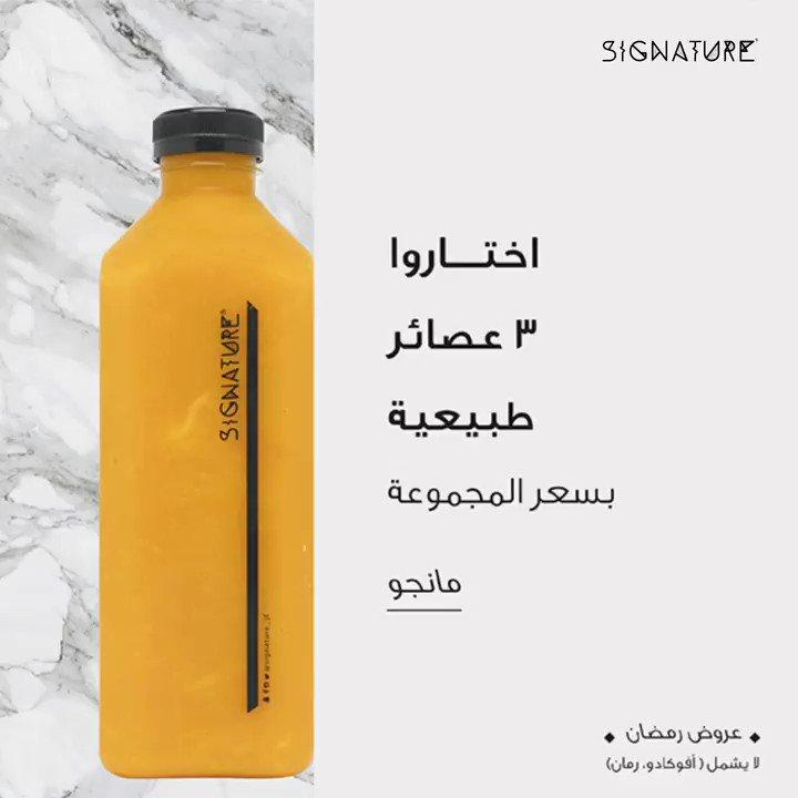 Signature Juices I سيجنتشر On Twitter ثلاث خيارات من العصائر الطبيعية بسعة لتر فقط ب ٦٠ ريال