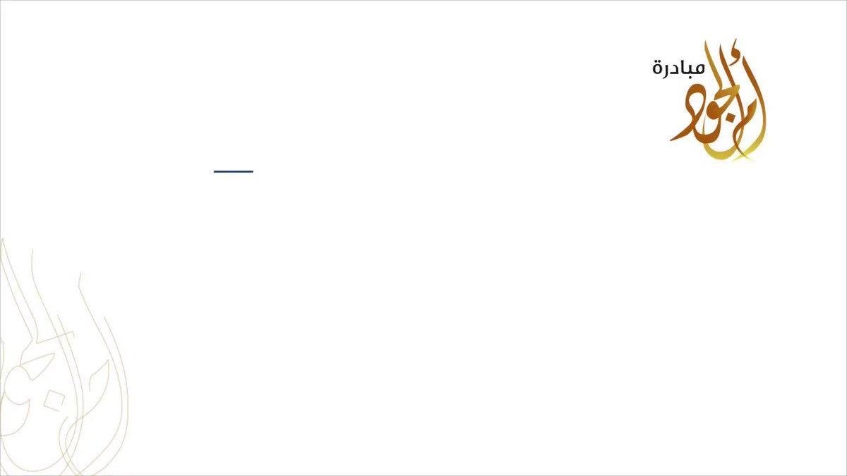 الفائز بـ #مبادرة_أم_الجود في مجال التوعية بالأسرة والتربية والصحة الدكتور خالد بن عبدالله النمر @ALNEMERK ، المهتم بنشر الثقافة الصحية.#جائزة_الأميرة_صيتة#صيت_صيتة