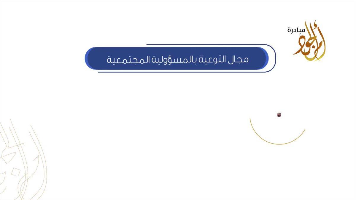 الفائز بـ #مبادرة_أم_الجود في مجال التوعية بالمسؤولية المجتمعية الأستاذ راجس بن أحمد الدوسري @rajisalshrafi ، المهتم بنشر الثقافة الوقفية.#جائزة_الأميرة_صيتة#صيت_صيتة
