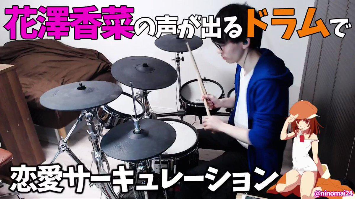花澤香菜の声が出るドラムで「恋愛サーキュレーション」叩いたら耳が幸せ過ぎた