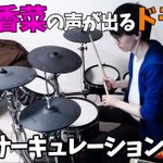 花澤香菜の声が出るドラムで「恋愛サーキュレーション」