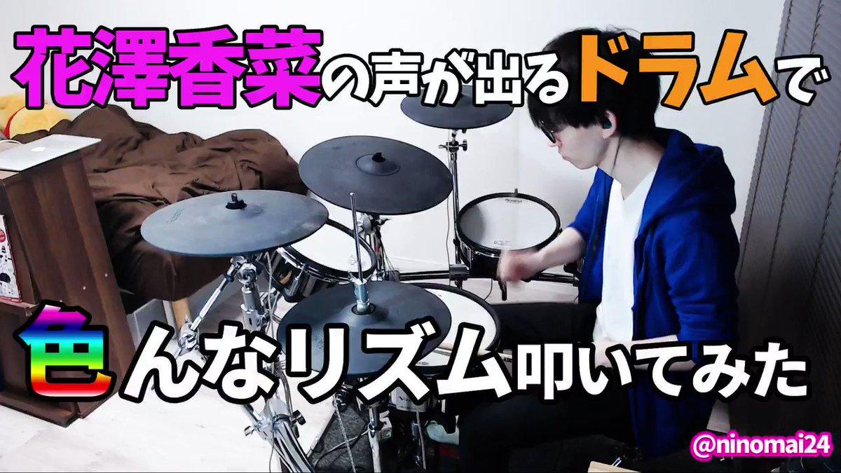 続きまして、花澤香菜さんの声が出るドラムで色んなリズムを叩いてみた動画です。ゆったりしたものから激しいものまで取り揃えてみました。