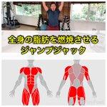 【ダイエット】1分間簡単な動きをするだけで無駄な脂肪が全部とれる!?