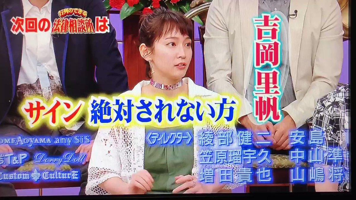 Kei.tama( 'Θ')ノ✨'s photo on #行列のできる法律相談所