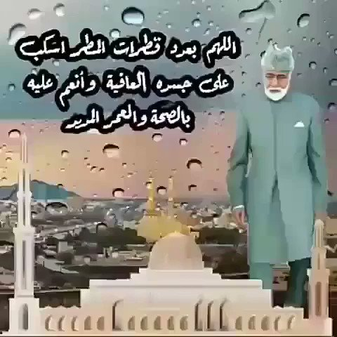 """#اللهم إسقنا #الغيث ولآ تجعلنا من القانطين ..""""!  في هذه الآجواء الرائعه وفي اليوم ١٣ من #رمضان  ومع الأجواء الماطره تبشرنآ بإن الآتي أجمل بإذن الله ..""""  اللهم احفظ لنا والدنا السلطان #قابوس واحفظ #عمان واهلها من كل حاسد وحاقد واجعلها آمنة مطمئنة ..  #رمضان_كريم  #منخفض_الغفران"""