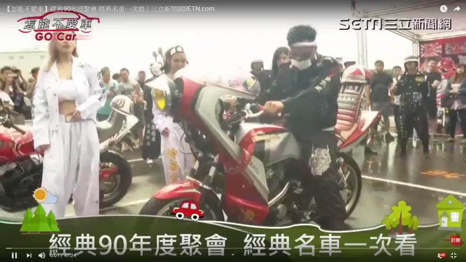 台灣テレビ