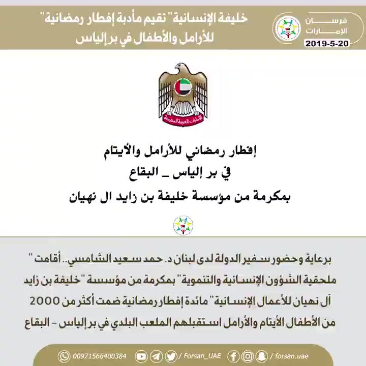 RT @Forsan_UAE: '#خليفة_الإنسانية' تقيم مأدبة إفطار رمضانية للأرامل والأطفال في بر إلياس - #البقاع. @UAEEmbBeirut https://t.co/NH9sqen8YG