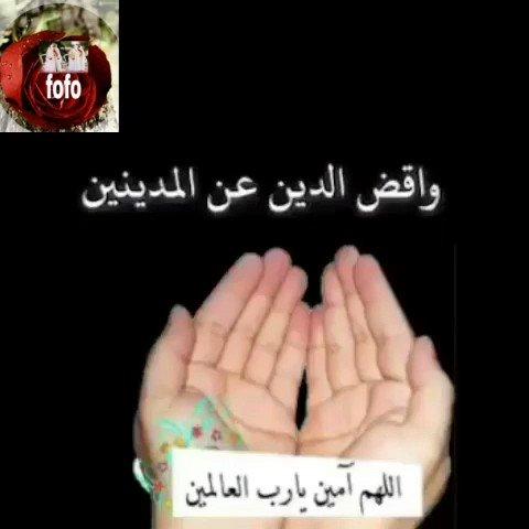 اللهم امين يارب العالمين #البحرين