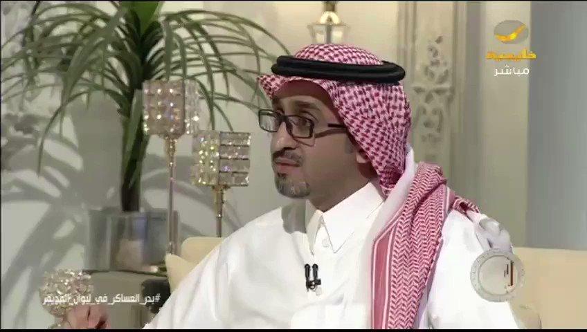 فيديو ...كيف لخّص بدر العساكر شخصية ولي العهد الأمير محمد بن سلمان ؟.#بدر_العساكر_في_ليوان_المديفر .