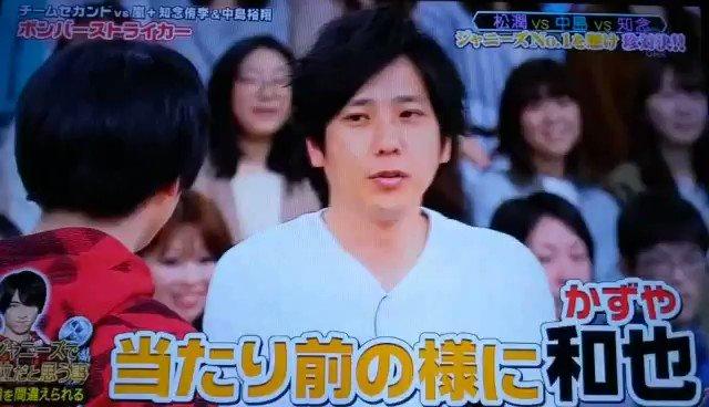 あいかめ🍓🐢🍓's photo on #VS嵐