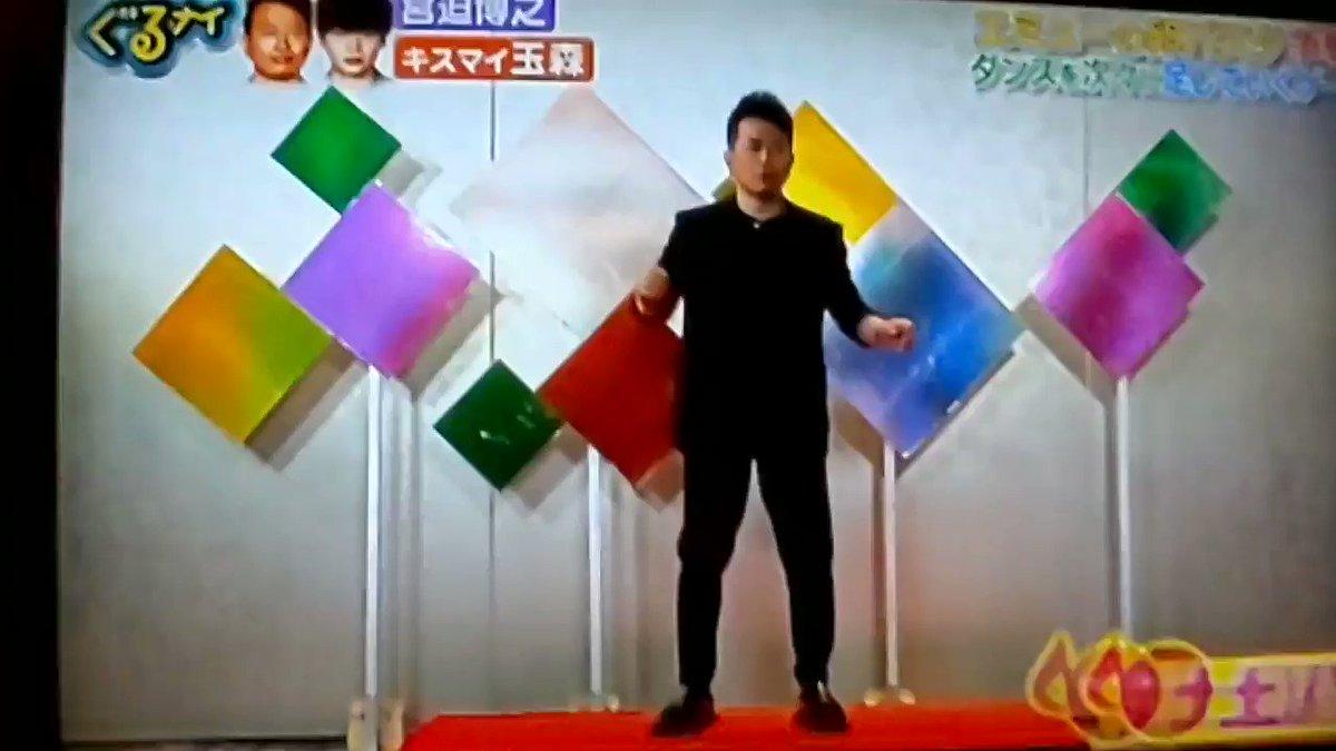 どか's photo on #ぐるナイ