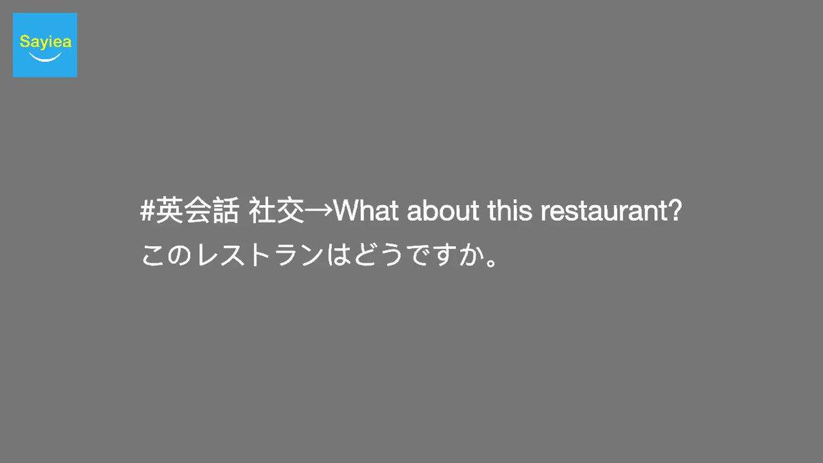 #英会話 社交→What about this restaurant?このレストランはどうですか。#sayiea #英語
