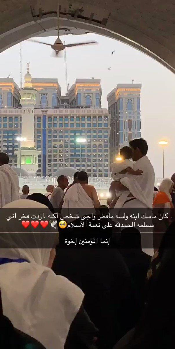 #المسجد_الحرام إنما المؤمنين إخوة في توادهم وتراحمهم ❤️